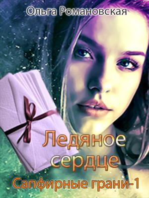 Сапфирные грани. Ледяное сердце. Книга первая. Ольга Романовская