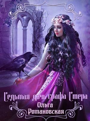 Предзаказ! Седьмая дочь графа Стера. Ольга Романовская