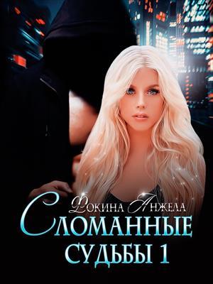Сломанные судьбы 1. Анжела Фокина