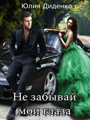 Не забывай мои глаза. Юлия Диденко