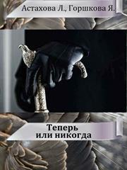 Теперь или никогда. Людмила Астахова, Яна Горшкова