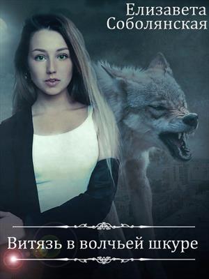 Витязь в волчьей шкуре. Елизавета Соболянская