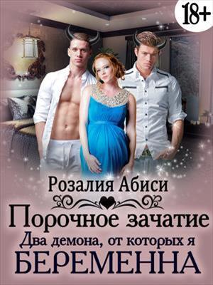 Порочное зачатие: Два демона, от которых я беременна. Розалия Абиси