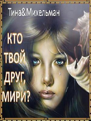 Кто твой друг, Мири? Тина Валентинова
