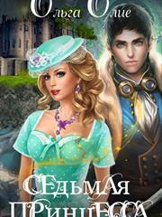 Седьмая принцесса. Ольга Олие
