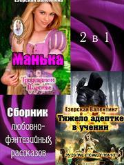 Сборник любовно-фэнтезийных рассказов. Валентина Езерская