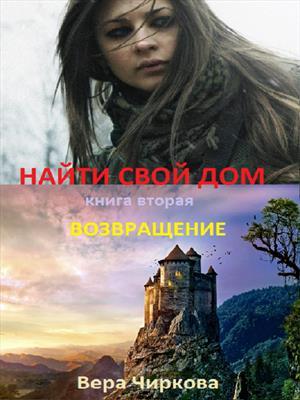 Найти свой дом. Книга вторая. Возвращение. Вера Чиркова