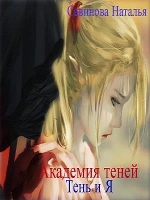 Академия теней. Тень и Я. Книга первая. Наталья Савинова
