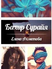 Бахир Сурайя. Елена Ахметова