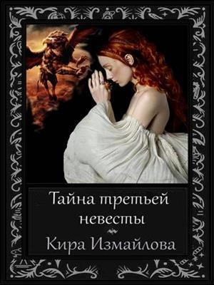Тайна третьей невесты. Кира Измайлова