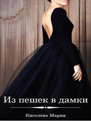 Из пешек в дамки. Мария Киселева