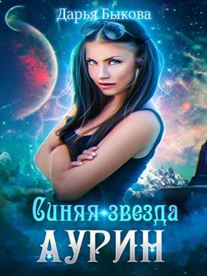 Синяя звезда Аурин. Дарья Быкова