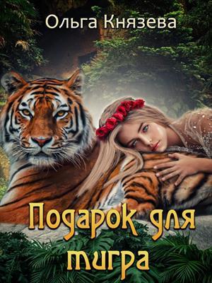Подарок для тигра. Ольга Князева