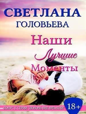 Наши лучшие моменты. Светлана Головьева