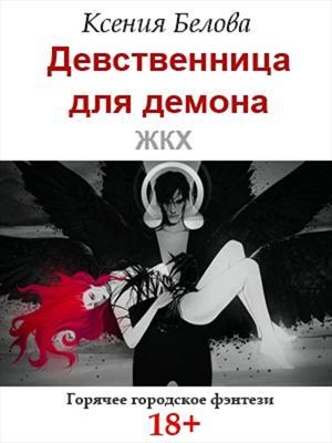 Демоны ЖКХ. Ксения Белова