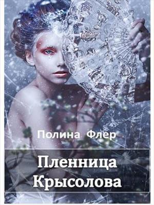 Пленница Крысолова. Полина Флер