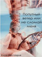 Попутный ветер или не сломай меня. Мария Киселева