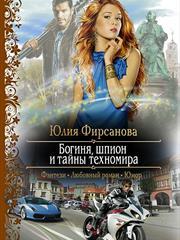 Богиня, шпион и тайны техномира. Юлия Фирсанова