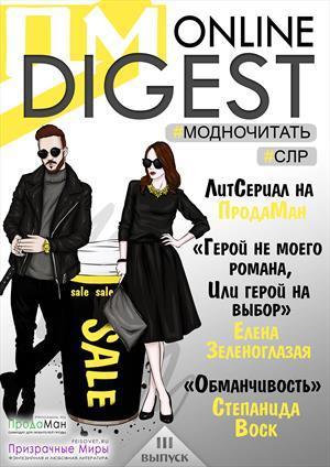 Online Digest ПМ №3. Ноябрь 2018