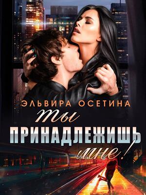 Ты принадлежишь мне! Эльвира Осетина