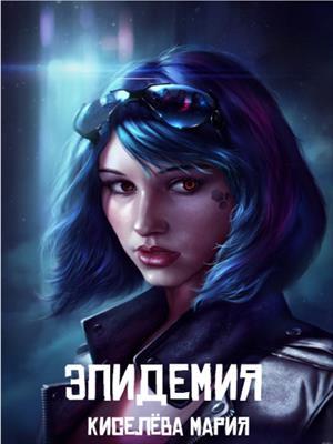 Эпидемия. Мария Киселева