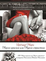 Мерло красное или мурло страстное. Ардмир Мари