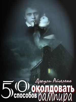 50 способов околдовать вампира. Джули Айгелено