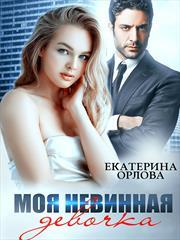 Подписка! Моя невинная девочка. Екатерина Орлова