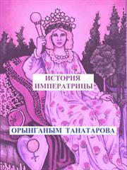 История императрицы. Орынганым Танатарова