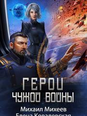 Герои чужой войны. Елена Ковалевская, Михаил Михеев