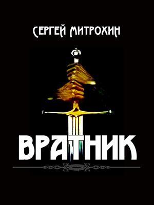 Вратник. Сергей Митрохин