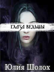 Глаза ведьмы. Юлия Шолох