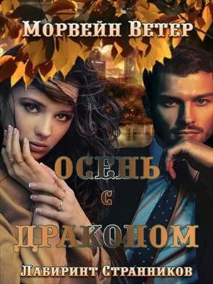 Осень с драконом. Морвейн Ветер