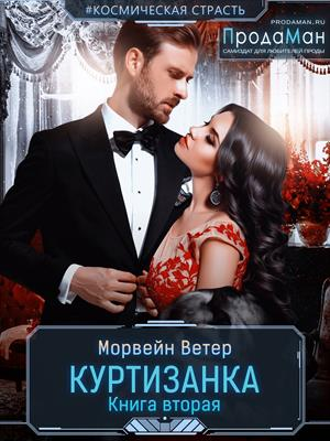 Куртизанка - 2. Морвейн Ветер