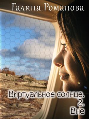 Виртуальное солнце - 2. Вне. Галина Романова