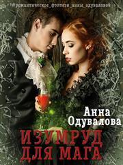 Изумруд для мага. Анна Одувалова