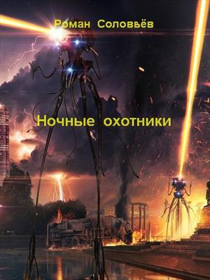 Ночные охотники. Роман Соловьев