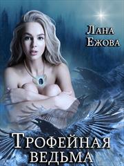 Трофейная ведьма. Лана Ежова