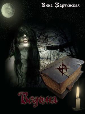 Ведьма. Инна Жарчинская
