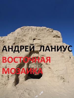 Восточная мозаика. Андрей Ланиус