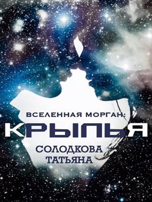 Крылья. Татьяна Солодкова