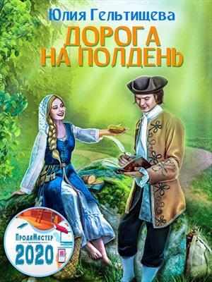 Дорога на полдень. Юлия Гельтищева