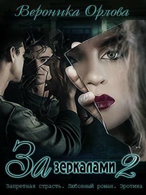 За зеркалами 2. Вероника Орлова