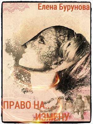 Право на измену. Елена Бурунова