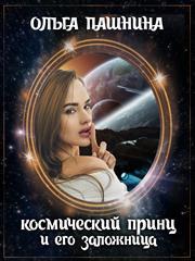 Космический принц и его заложница. Ольга Пашнина
