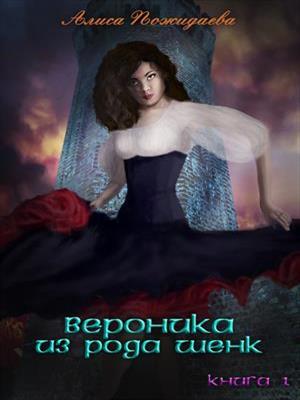 Вероника из рода Шенк. Алиса Пожидаева