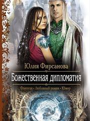 Божественная дипломатия. Юлия Фирсанова