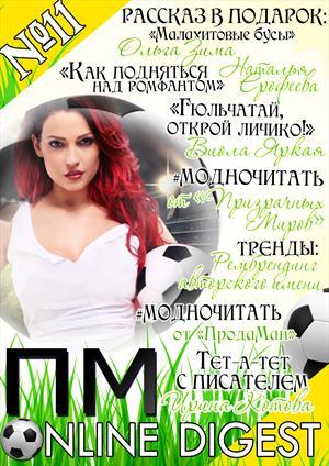 ИЮНЬ №11 Online Digest ПМ