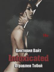 Intoxicated. Отравлен Тобой. Виктория Вайт