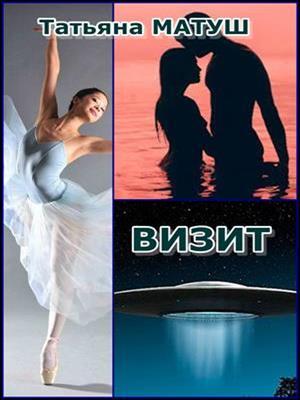 Визит. Татьяна Матуш